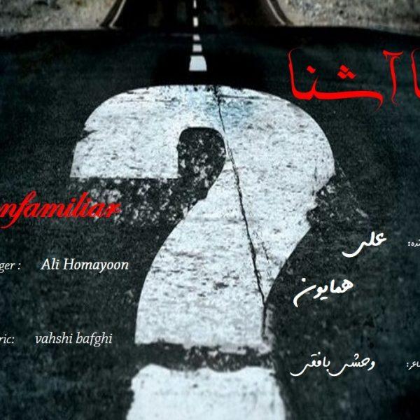 Ali Homayoon - Na Ashena