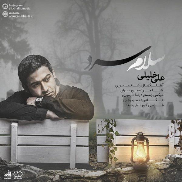 Ali Khalili - Salame Sard
