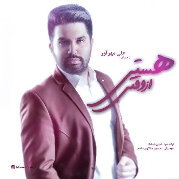 Ali Mehravar - Az Vaghti Hasti