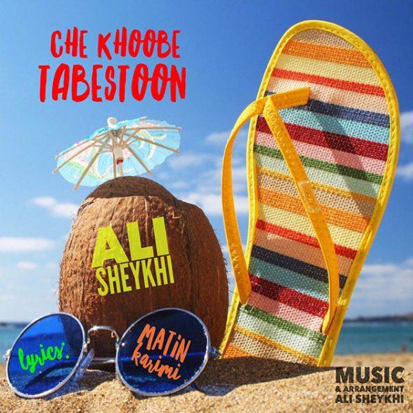 Ali Sheykhi - Che Khoobe Tabestoon