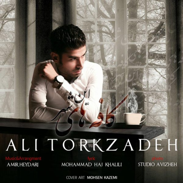 Ali Torkzadeh - Coffehaye In Shahr