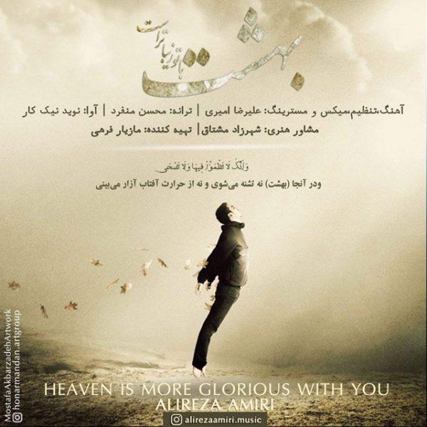 Alireza Amiri - Heaven