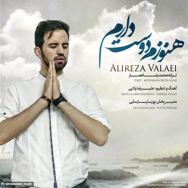 Alireza Valaei - Hanozam Dooset Daram