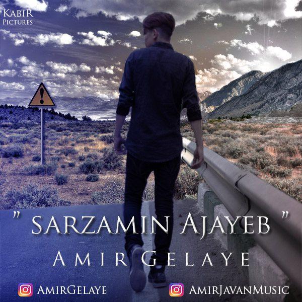 Amir Gelaye - Sarzamin Ajayeb