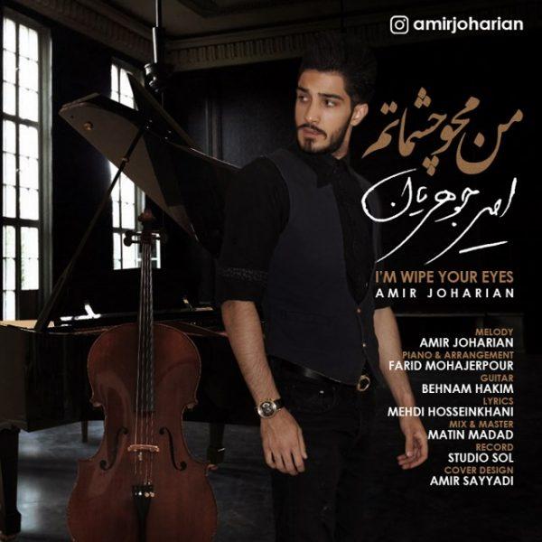 Amir Joharian - Man Mahve Cheshmatam