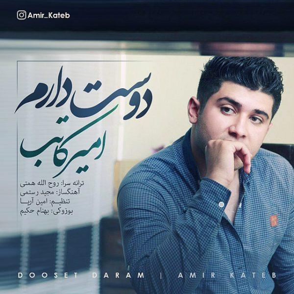 Amir Kateb - Dooset Daram