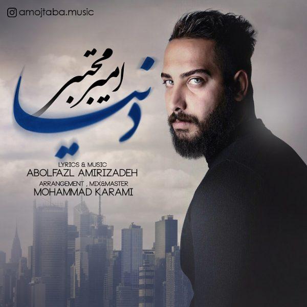 Amir Mojtaba - Donya