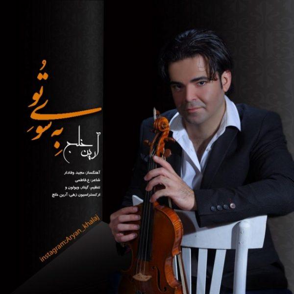 Arian Khalaj - Be Soye To