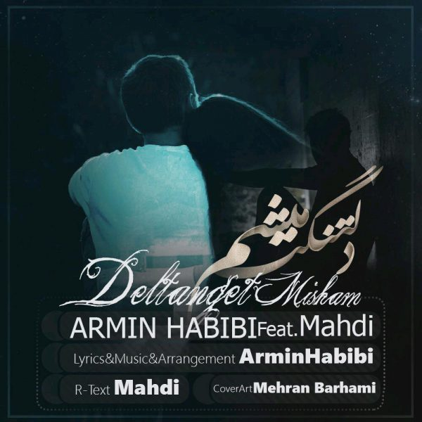 Armin Habibi - Deltanget Misham (Ft Mahdi)