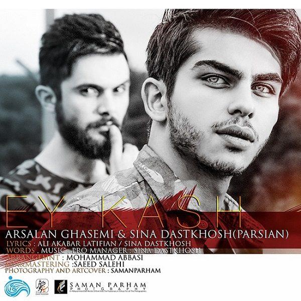 Arsalan Ghasemi & Sina Dastkhosh - Ey Kash
