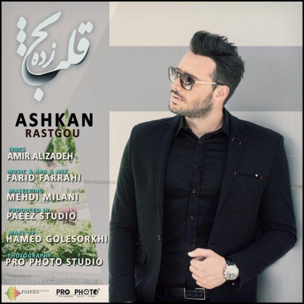 Ashkan Rastgou - Ghalbe Yakh Zadeh