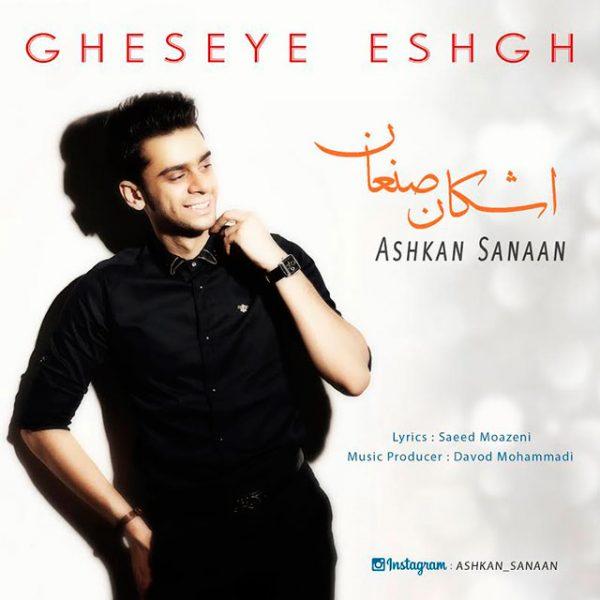 Ashkan Sanaan - Gheseye Eshgh