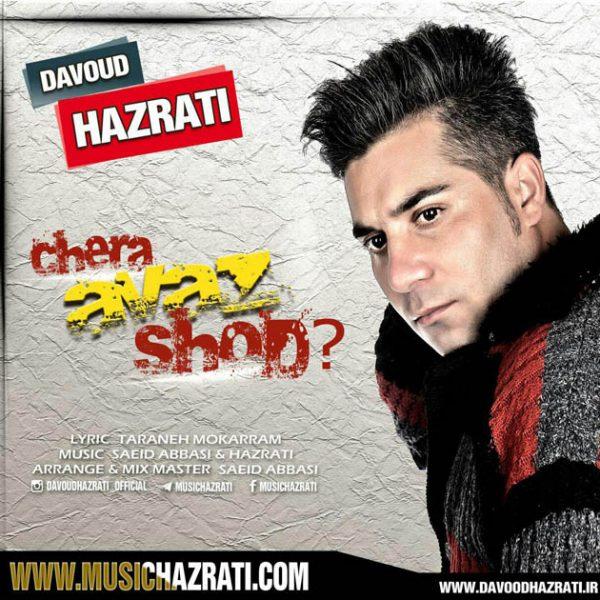 Davood Hazrati - Chera Avaz Shod