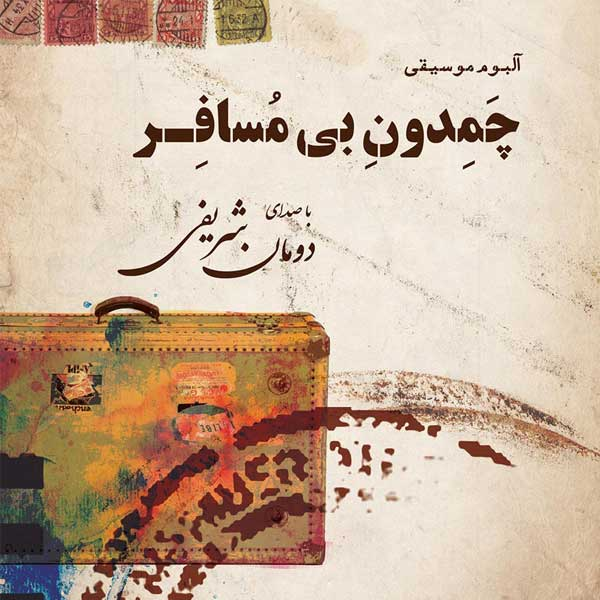 Duman Sharifi - Arajif