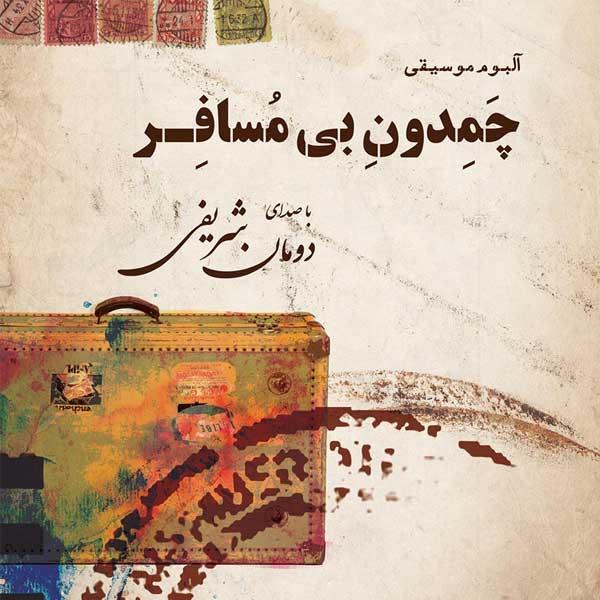 Duman Sharifi - Parineye Tanhayi