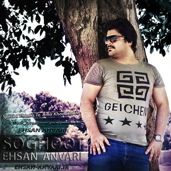 Ehsan Anvari - Soghoot