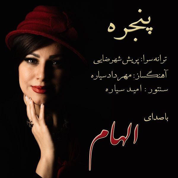 Elham - Panjereh