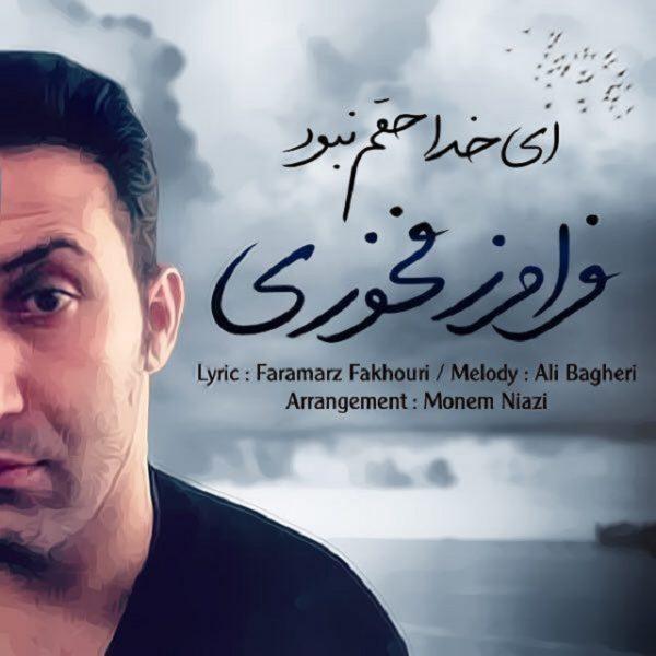 Faramarz Fakhouri - Ey Khoda Hagham Nabood