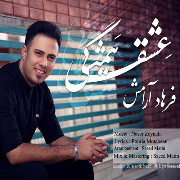 Farhad Aramesh - Eshghe Hamishegi