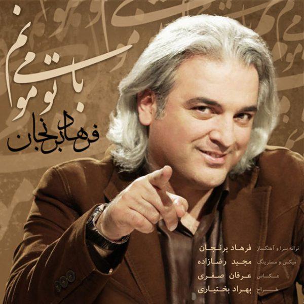 Farhad Berenjan - Ba To Mimoonam