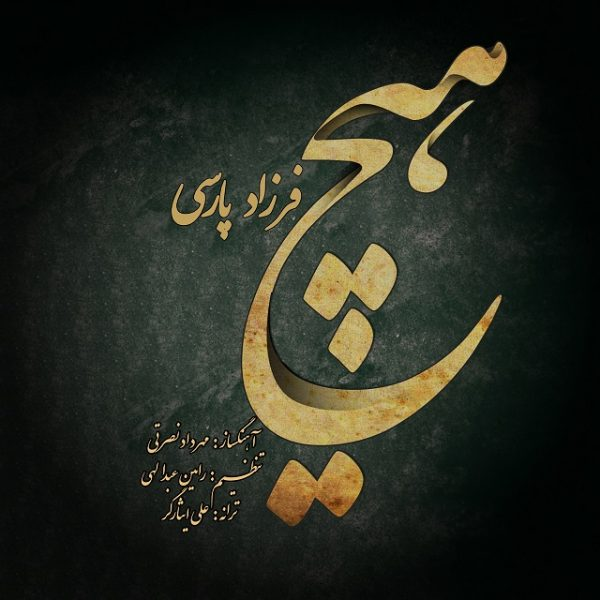 Farzad Parsi - Hich