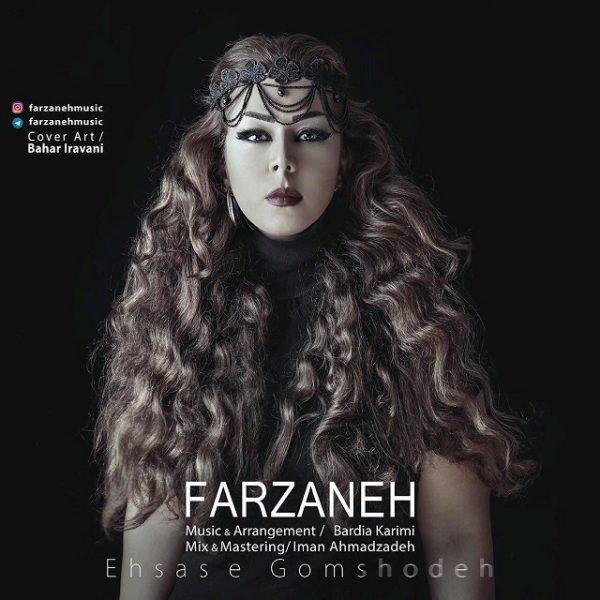 Farzaneh - Ehsase Gomshodeh