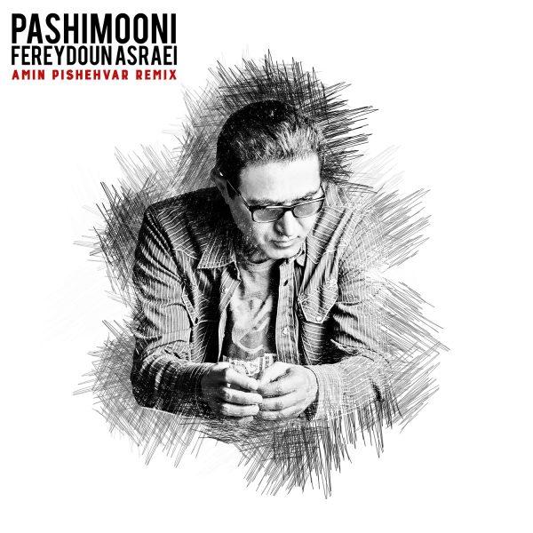 Fereydoun - Pashimooni (Amin Pishehvar Remix)