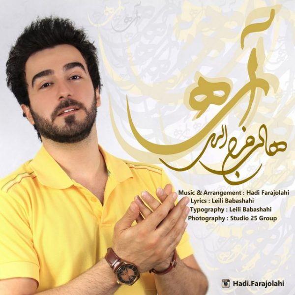 Hadi Farajolahi - Are