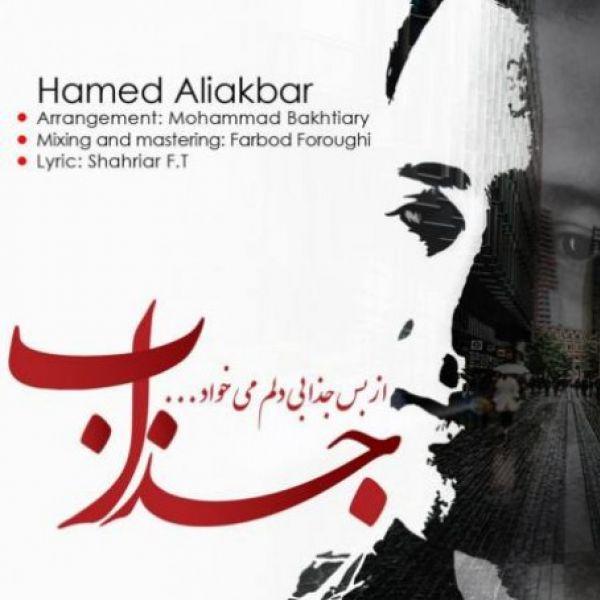 Hamed Aliakbar - Jazzab