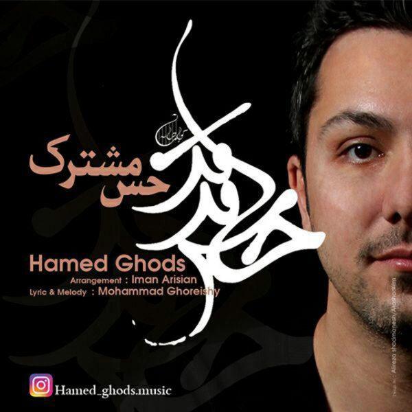 Hamed Ghods - Hesse Moshtarak