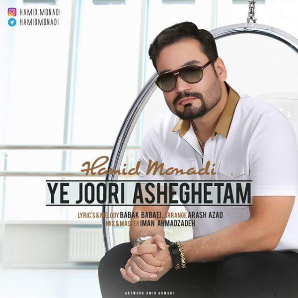 Hamid Monadi - Yejoori Asheghetam