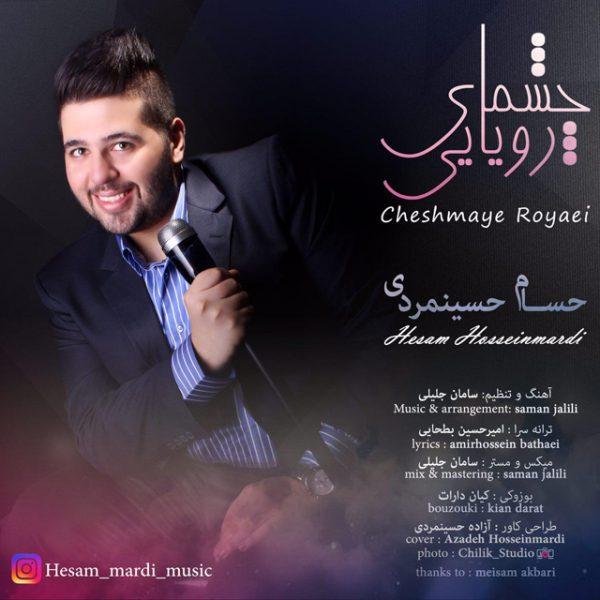 Hessam Hosseinmardi - Cheshmaye Royaei