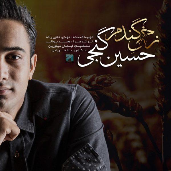 Hossein Ganji - Zakhmi Gandom
