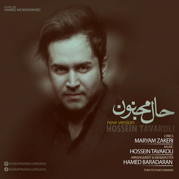 Hossein Tavakoli - Haale Majnon (New Version)