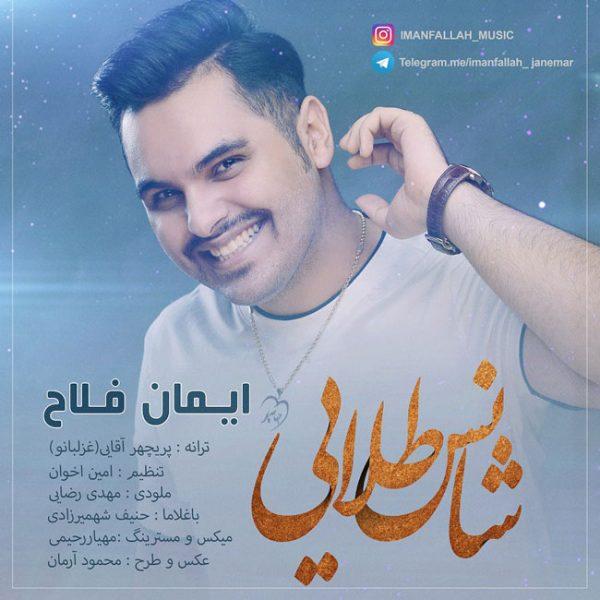 Iman Fallah - Shanse Talaei