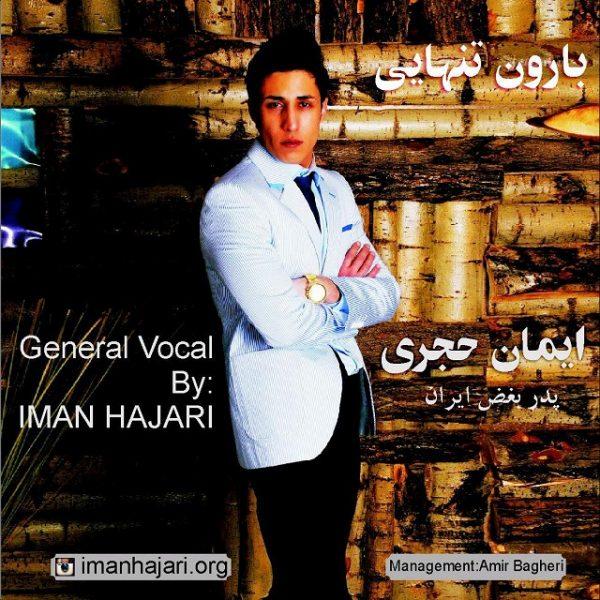 Iman Hajari - Baroone Tanhaei
