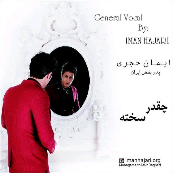 Iman Hajari - Cheghadr Sakhte