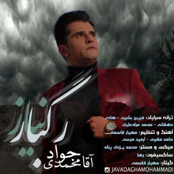 Javad Aghamohammadi - Sayeh