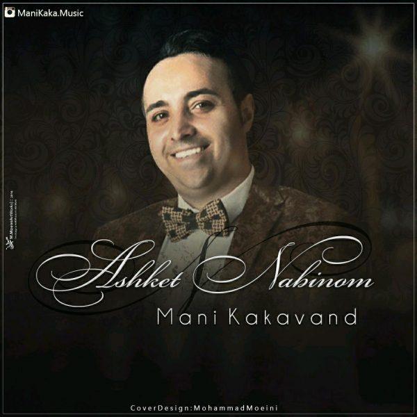 Mani Kakavand - Ashket Nabinom