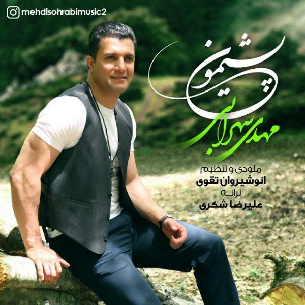 Mehdi Sohrabi - Pashimoon