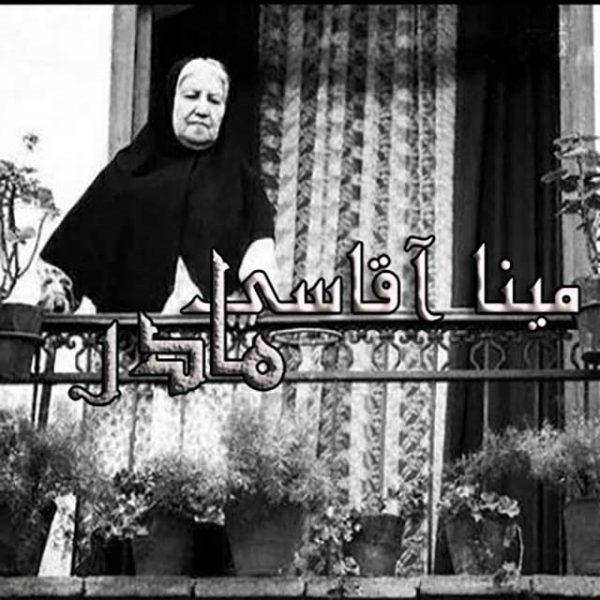 Mina Aghasi - Madar