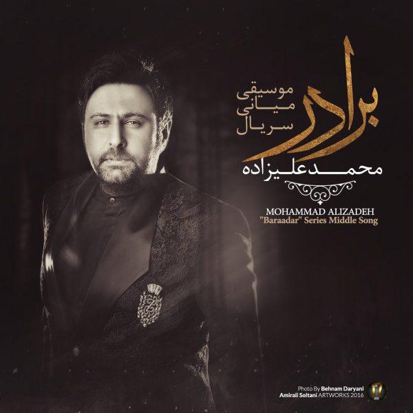 Mohammad Alizadeh - Baradar (Soundtrack)