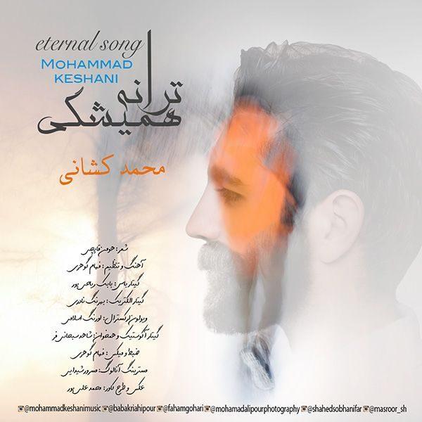 Mohammad Keshani - Taraneye Hamishegi