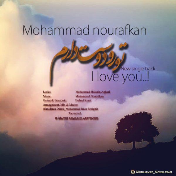 Mohammad Nourafkan - Toro Doost Daram