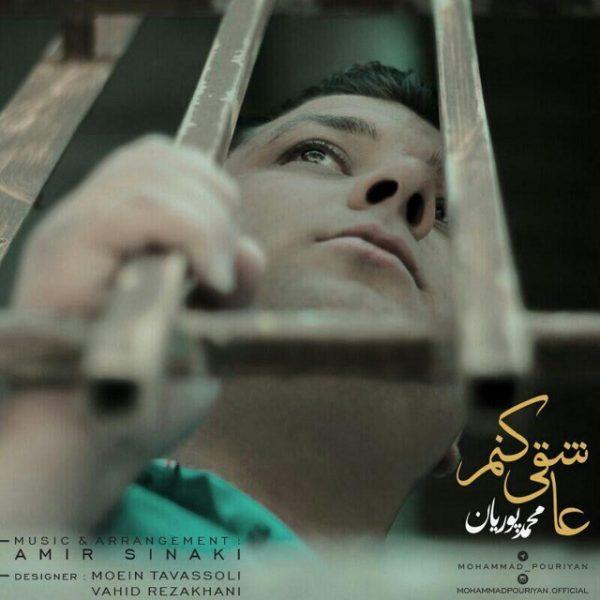 Mohammad Pouriyan - Asheghi Konam