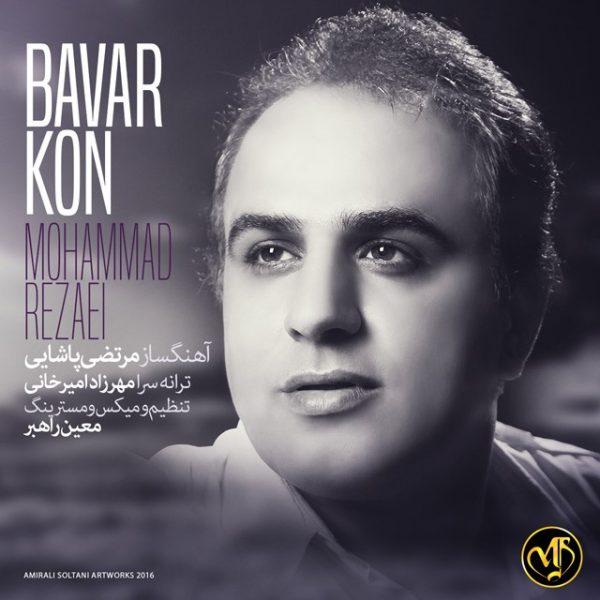 Mohammad Rezaei - Bavar Kon