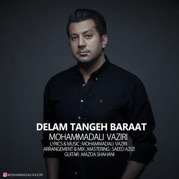 Mohammadali Vaziri - Delam Tangeh Baraat