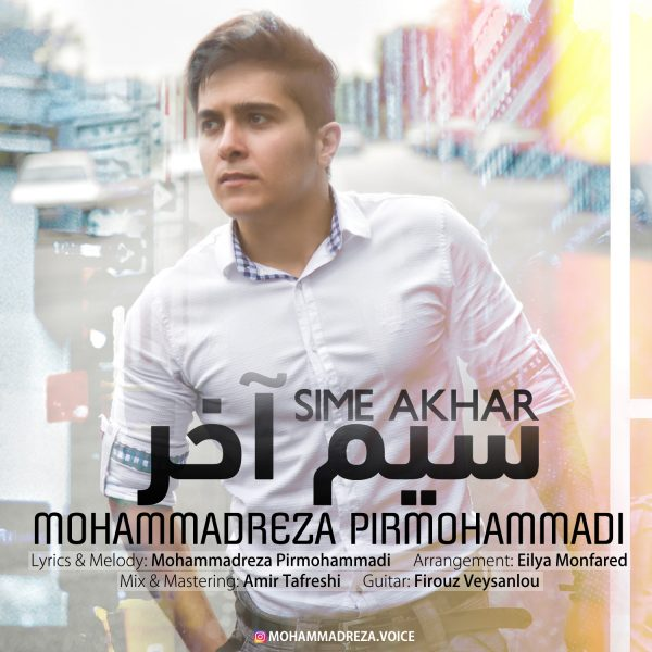 Mohammadreza Pirmohammadi - Sime Akhar