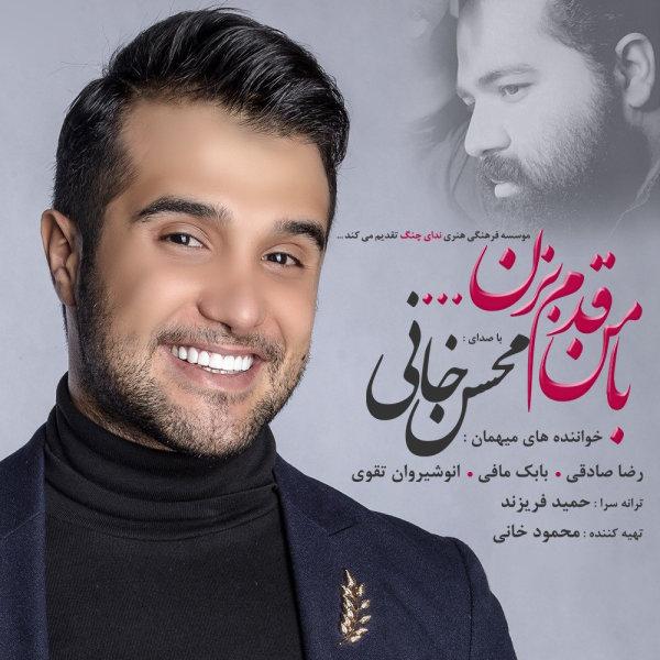 Mohsen Khani - Ba Man Ghadam Bezan
