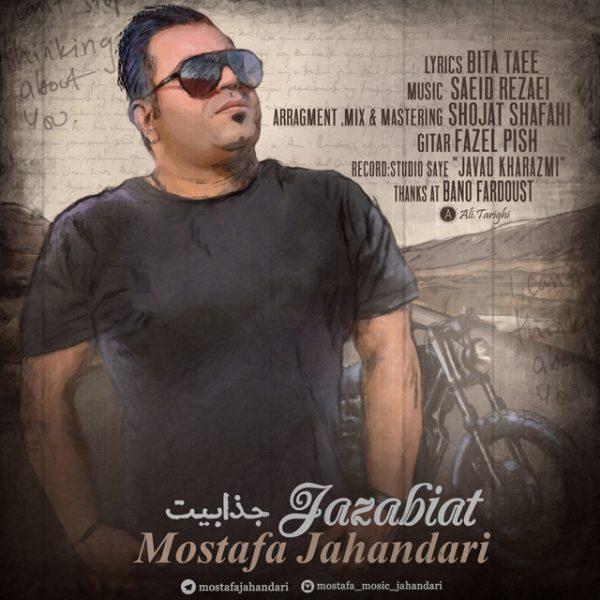 Mostafa Jahandari - Jazabiat